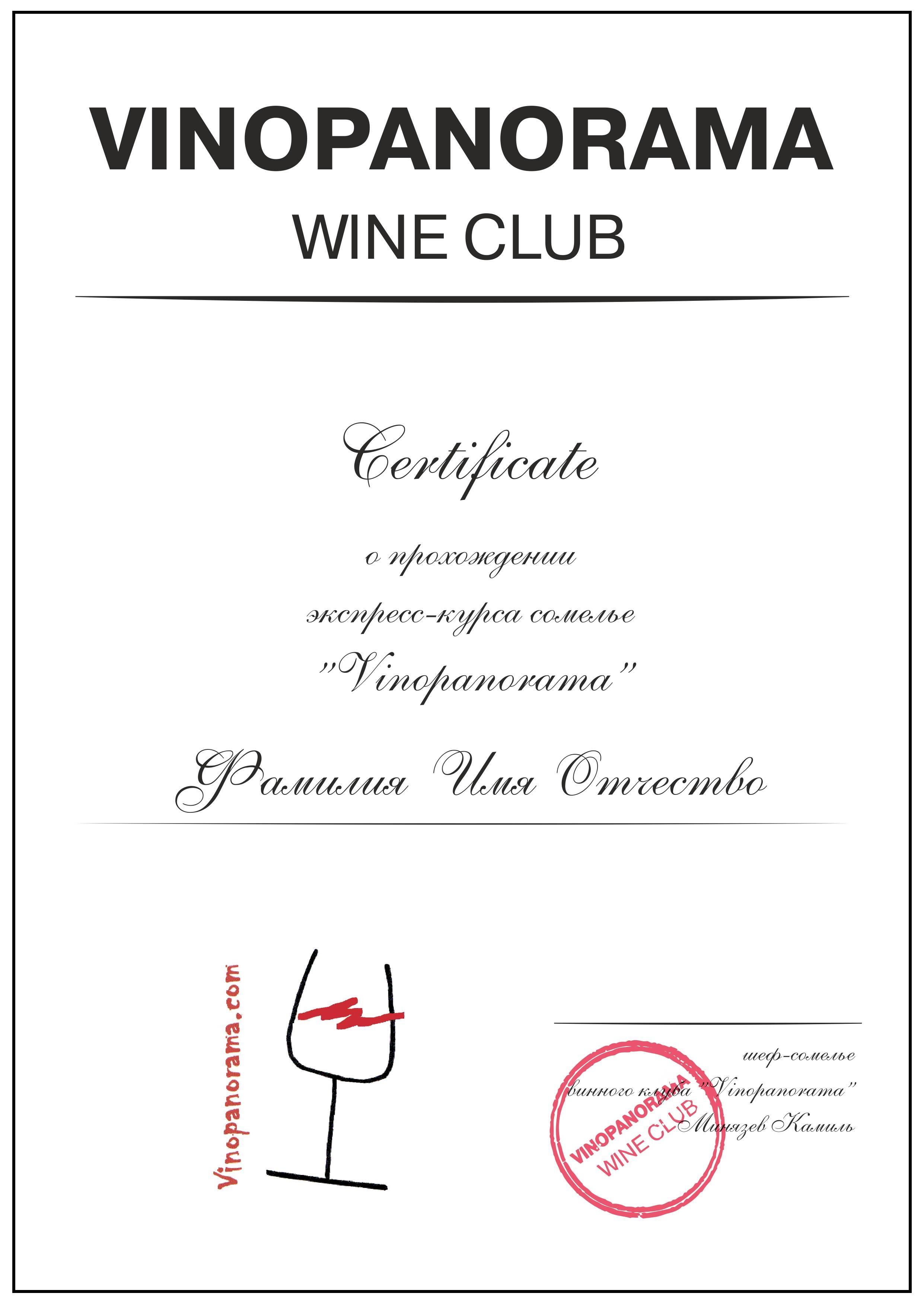 подарочный сертификат на дегустацию вин